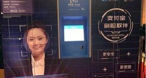 支付宝刷脸技术应用政务领域 全国40城开通