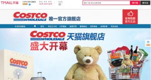 Costco的财报又要让你惊讶 这次电商也亮了