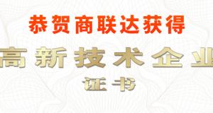 """商联达电商荣获""""国家高新技术企业""""称号,持续发力""""电商+新零售""""双引擎!"""