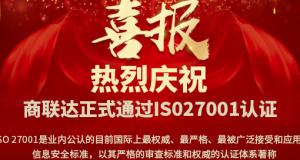 重磅 | 商联达荣获电商服务领域ISO27001信息安全认证证书