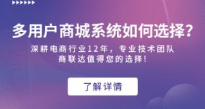 上海多用户商城系统服务商哪家好?