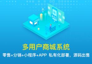 PHP多用户商城系统源码开发的注意事项