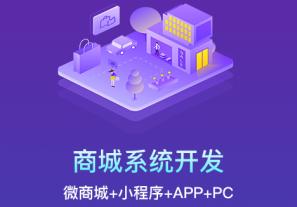 广州微信商城小程序开发大概费用在多少?