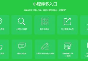 上海小程序商城开通前需要了解什么?