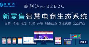 在江苏B2B2C商城系统源码开发一般要注意什么?