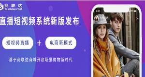 上海电商购物直播系统开发&视频电商解决方案