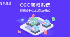 开发O2O社区电商系统需要多少费用?