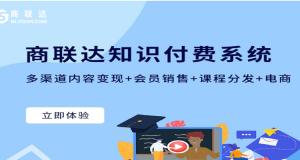 上海内容付费平台搭建哪家公司更专业?
