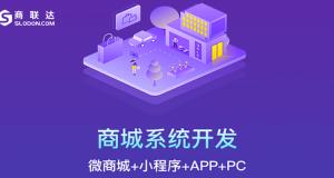 在重庆商城APP开发价格高吗?