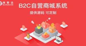 徐州开发商城系统的优势有哪些呢?