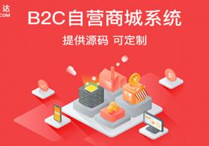 北京b2c商城APP开发大概多少钱?