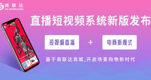 在上海直播电商系统源码购买多少钱?