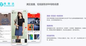 广州开发一个直播电商系统需要多长时间?