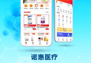 【商联达案例】恭贺诺惠健康商城盛装上线!