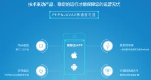 商联达详解 广州电商app开发周期