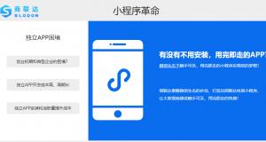 上海小程序商城系统开发哪家好?