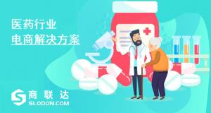 南京医药网上商城开发费用?
