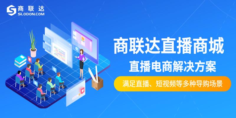 广州电商直播系统开发价格多少钱?