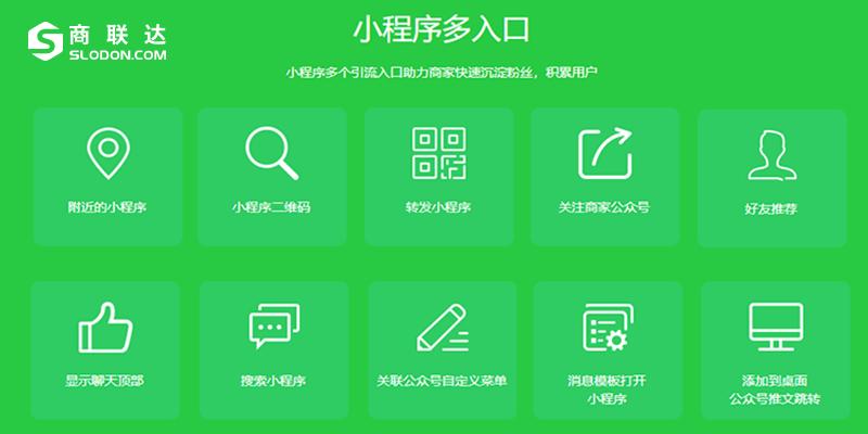 广州小程序商城定制多少钱