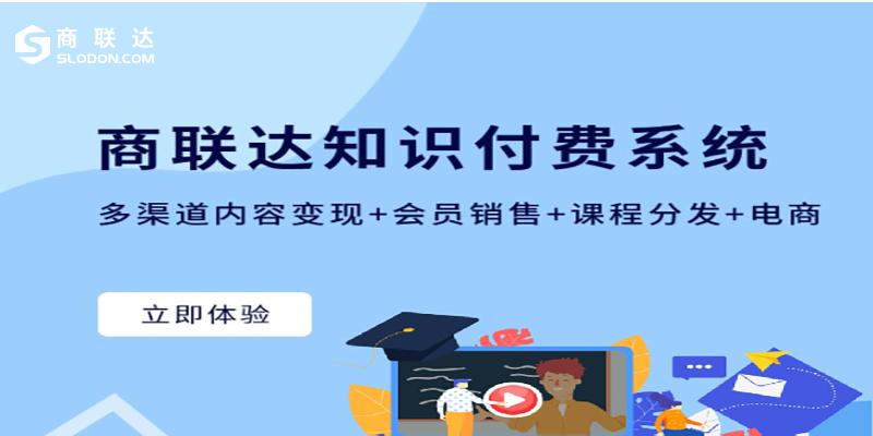 商联达|在线教育类商城开发给传统教育行业有哪些影响?