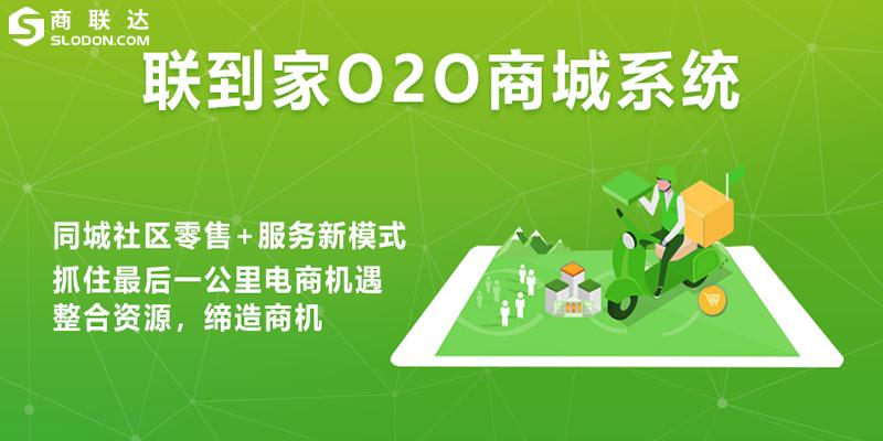 O2O智慧门店管理系统开发