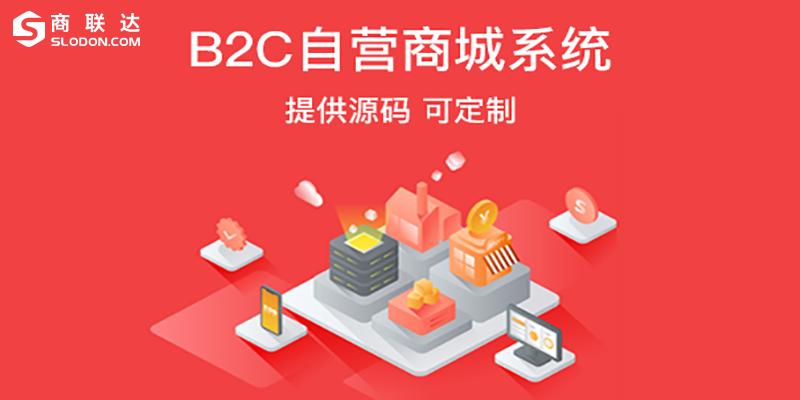 B2C自营商城系统