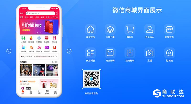 微信多用户商城源码