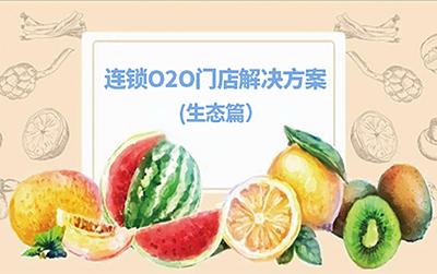 北京水果商城系统开发费高吗?
